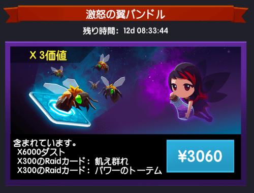 TT2-怒涛の翼バンドル